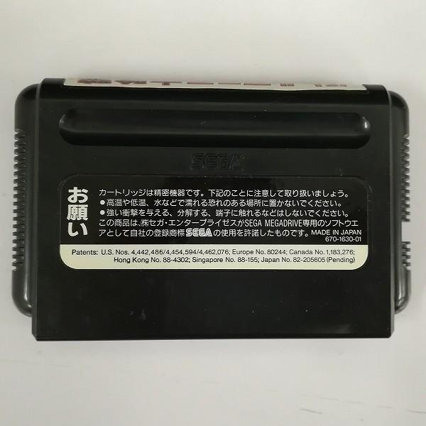 メガドライブ ソフト ビック東海 バトルマニア大吟醸_2