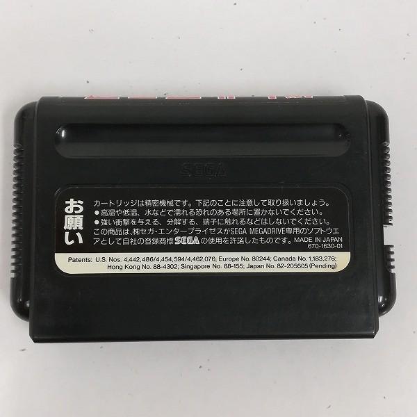 メガドライブ ソフト ビック東海 バトルマニア_2