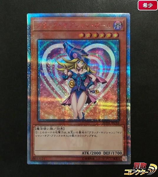 遊戯王 ブラック・マジシャン・ガール 20TH-JPC55 20thシークレットレア_1