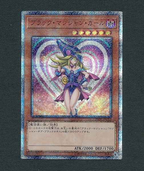 遊戯王 ブラック・マジシャン・ガール 20TH-JPC55 20thシークレットレア_3