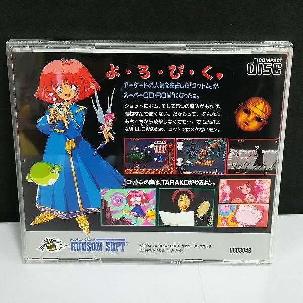 PCエンジン CD-ROM2 コットン_2