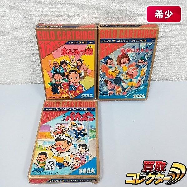 セガ マーク3 ソフト 天才バカボン あんみつ姫 め組レスキュー