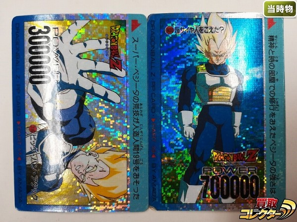 アマダ ドラゴンボール PPカード No.716 800 デジタル プリズム_1