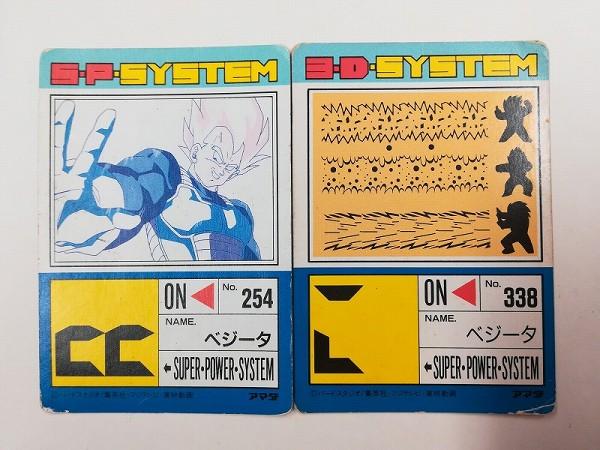 アマダ ドラゴンボール PPカード No.716 800 デジタル プリズム_2