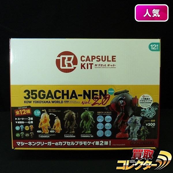 海洋堂 35ガチャーネン 横山宏ワールド ガチャーネンVer.2.0 全12種_1