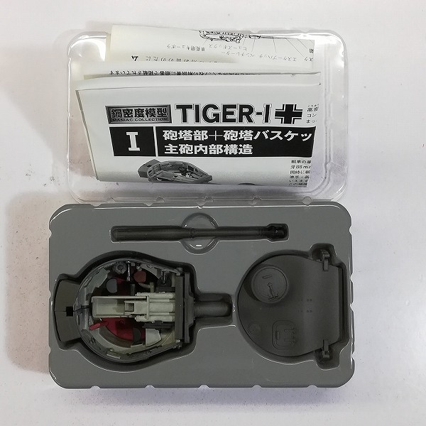 タルガ 鋼密度模型 1/48 タイガーI グレータイプ 32号車 全7種_3
