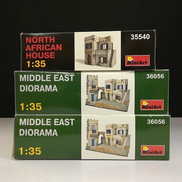 ミニアート 1/35 36056 中東のジオラマ 35540 北アフリカの家_2