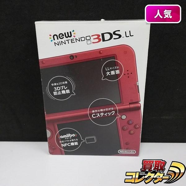new ニンテンドー 3DS LL メタリックレッド_1