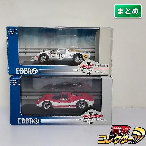 エブロ 1/43 ポルシェ 906 1967 カレラ6 日本GP #8 日産 R380II SPEED TRIAL 1967_1
