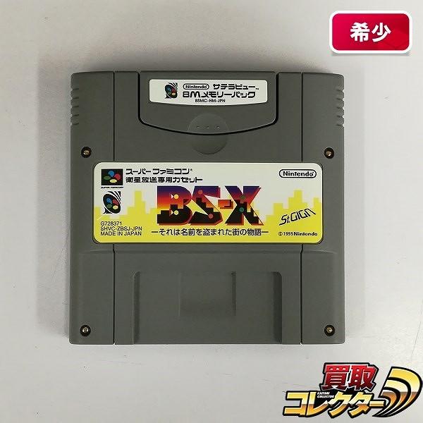 スーパーファミコン サテラビュー BS-X それは名前を盗まれた街の物語 8Mメモリーパック付_1
