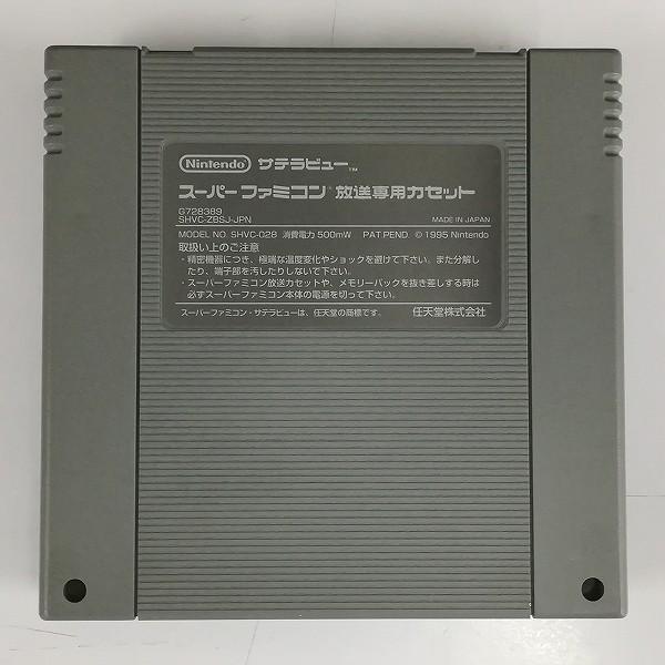 スーパーファミコン サテラビュー BS-X それは名前を盗まれた街の物語 8Mメモリーパック付_2