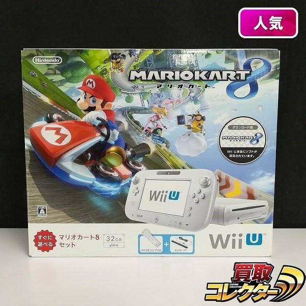 ニンテンドー WiiU マリオカート8セット 32GB Shiro_1