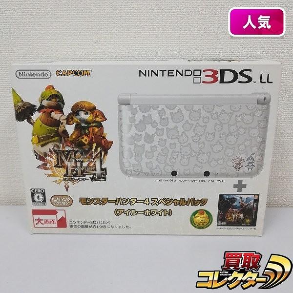 ニンテンドー 3DS LL モンスターハンター4 スペシャルパック アイルーホワイト_1