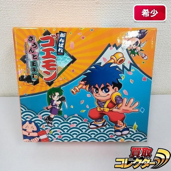 CD がんばれゴエモン さうんど玉手箱 サウンドトラックBOX_1