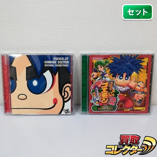CD パチスロ がんばれゴエモン がんばれゴエモン2 オリジナルサウンドトラック_1