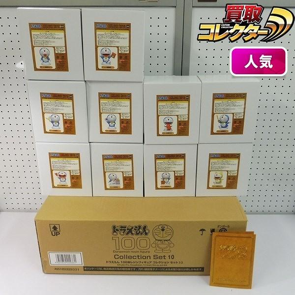RUNA ドラえもん 100体レジンフィギュア コレクションセット10_1