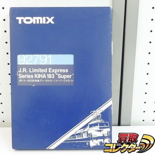 TOMIX 92791 JRキハ183系 特急ディーゼルカー スーパーとかち_1