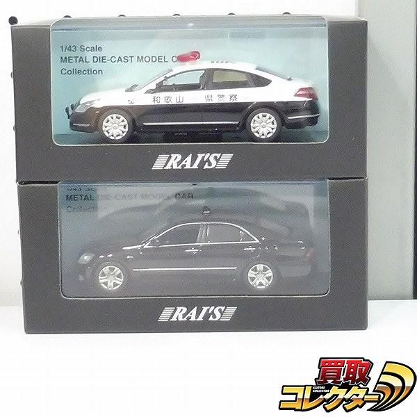 RAI'S 1/43 ティアナ250XE パトロールカー 2009 和歌山県警察所轄署警ら車両 他_1