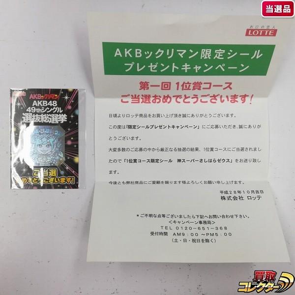 AKBックリマン 1位賞コース限定シール 神スーパーさしはらゼウス 抽プレ 通知書付_1