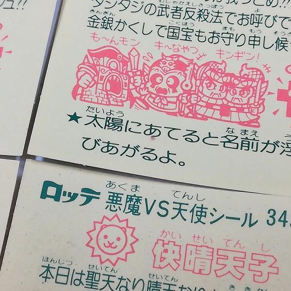 旧 ビックリマン チョコ 第29弾 すくみ コンプ 計36枚_3