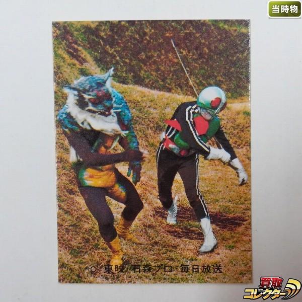 カルビー 旧 仮面ライダー スナック No.371 ラッキーカード SR19_1