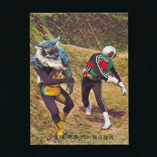 カルビー 旧 仮面ライダー スナック No.371 ラッキーカード SR19_2
