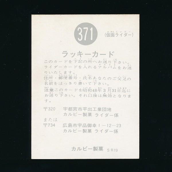カルビー 旧 仮面ライダー スナック No.371 ラッキーカード SR19_3
