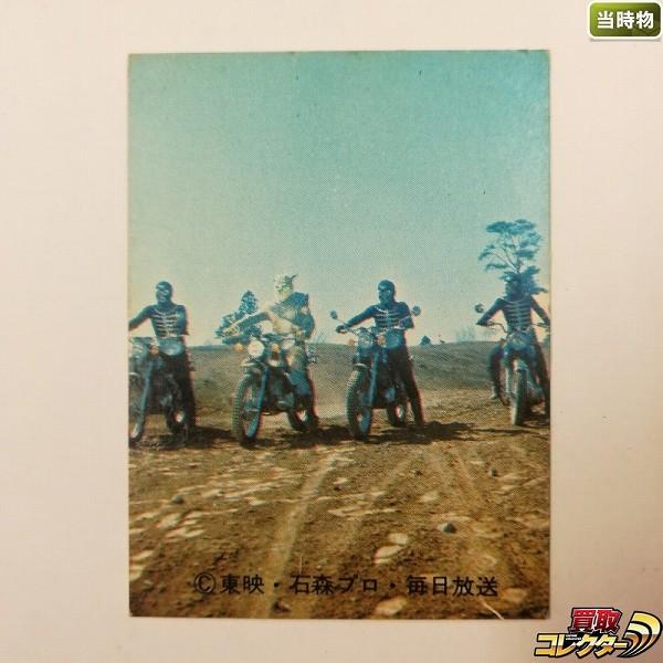 カルビー 旧 仮面ライダー カード スナック No.128 新明朝_1