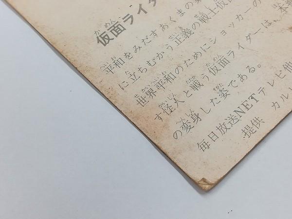 カルビー 旧 仮面ライダー カード スナック No.124 No.125 新明朝_3