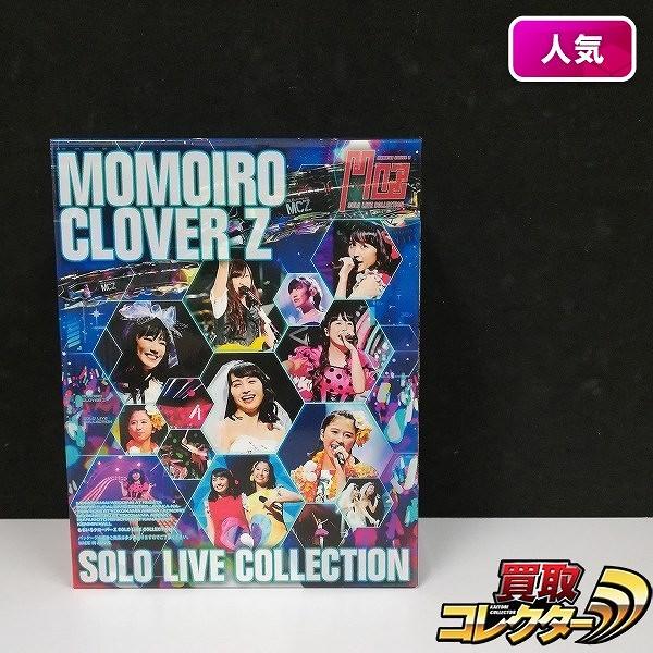 BD ももいろクローバーZ ソロライブコレクション 収納BOX付_1