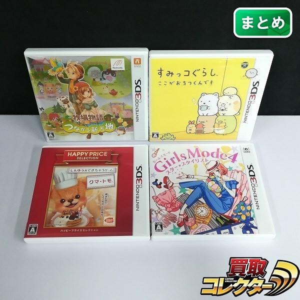 3DS ソフト 牧場物語 つながる新大地 ガールズモード4 スタースタイリスト 他_1