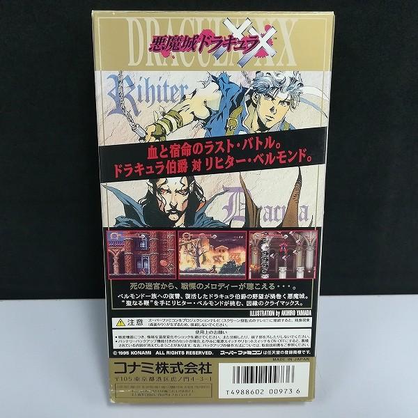 スーパーファミコン ソフト コナミ 悪魔城ドラキュラXX_2