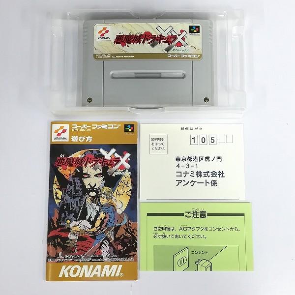 スーパーファミコン ソフト コナミ 悪魔城ドラキュラXX_3