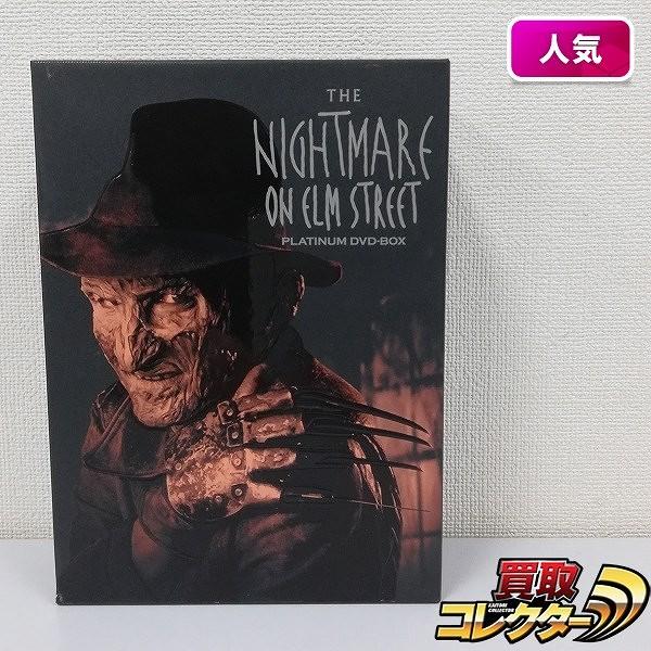 エルム街の悪夢 プラチナム DVD-BOX_1