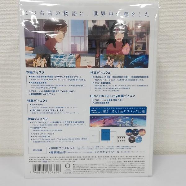 君の名は。 Blu-ray コレクターズ・エディション 4K Ultra HD Blu-ray同梱5枚組 初回生産限定 特製フィルムしおり付_2