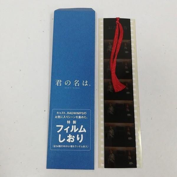 君の名は。 Blu-ray コレクターズ・エディション 4K Ultra HD Blu-ray同梱5枚組 初回生産限定 特製フィルムしおり付_3