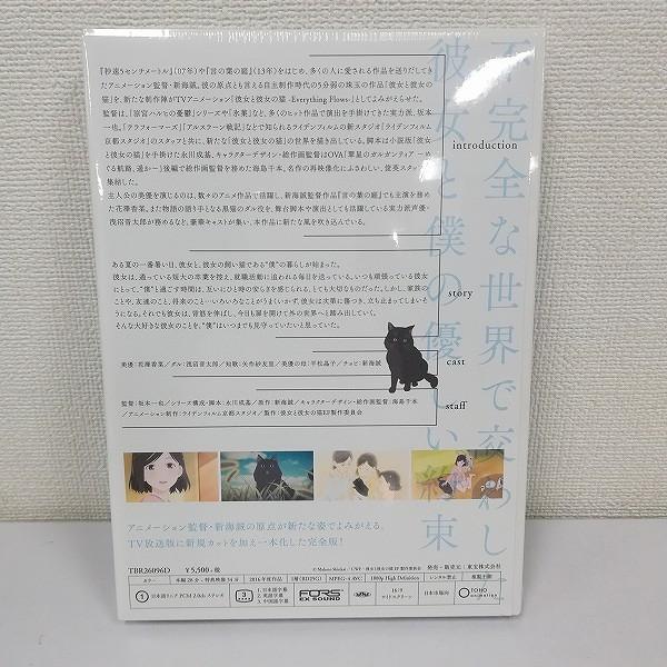 Blu-ray 彼女と彼女の猫 -Everything Flows- 完全版_2