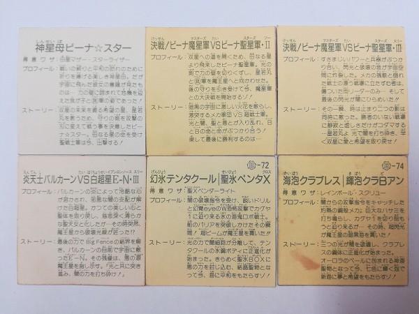 ガムラツイスト シール 14弾 6枚 神星母ビーナ☆スター 幻氷テンタクール 他_2