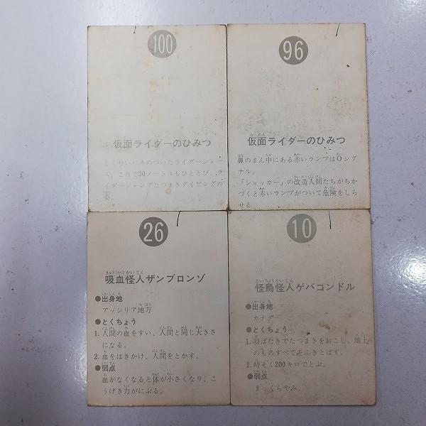 カルビー 旧 仮面ライダー スナック カード 表25局 No.10 No.26 No.96 No.100_2
