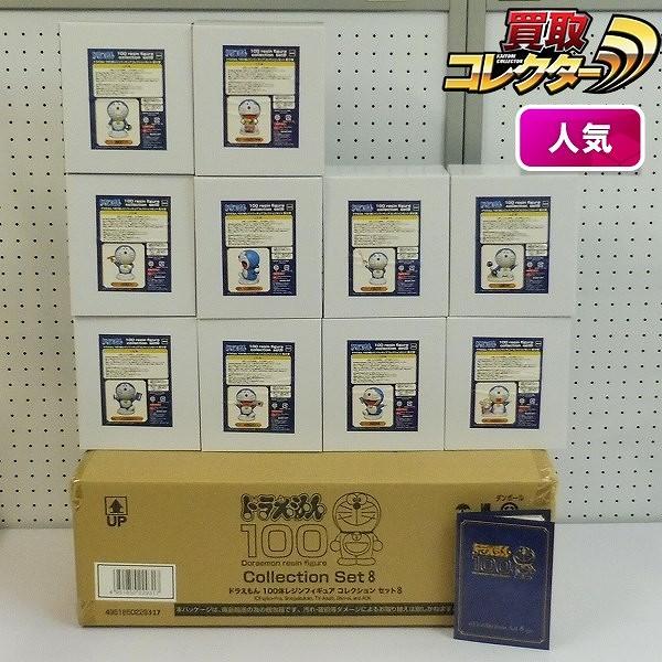 RUNA ドラえもん 100体レジンフィギュア コレクションセット8_1