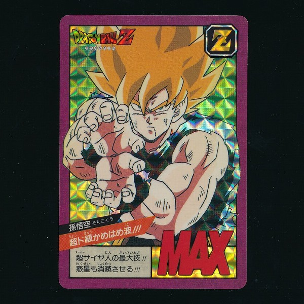 ドラゴンボール スーパーバトル No.6 孫悟空 1996年 復刻版_2