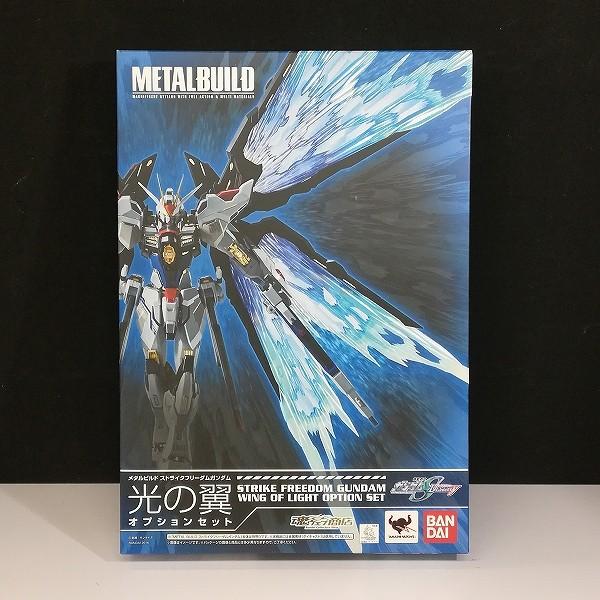 METAL BUILD ストライクフリーダムガンダム 光の翼オプションセット 魂ウェブ商店限定_2