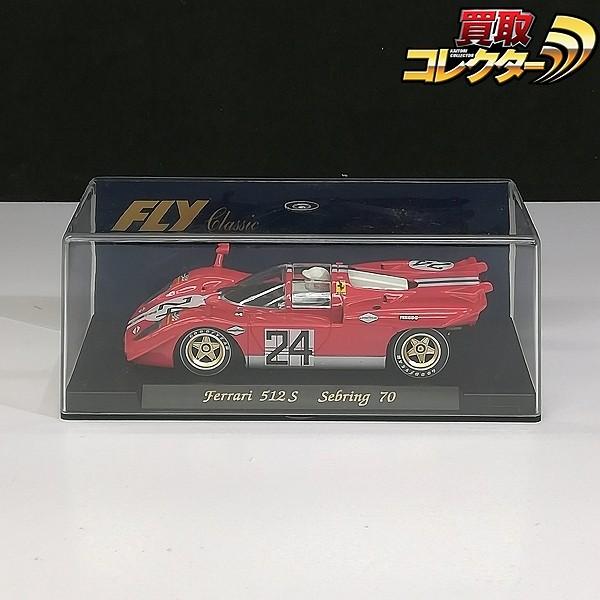 FLY 1/32 フェラーリ 512S セブリング 70 #24_1