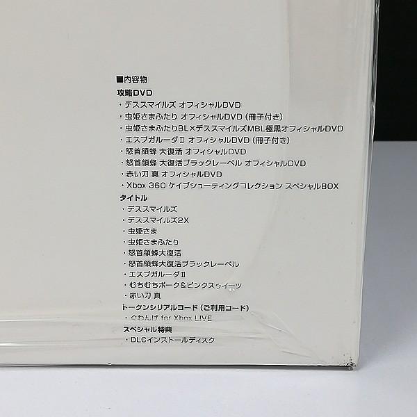 XBOX360 ソフト ケイブ シューティングコレクション_3