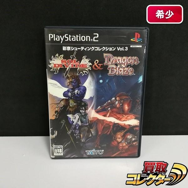 PS2 ソフト タイトー 彩京 ソルディバイド&ドラゴンブレイズ_1