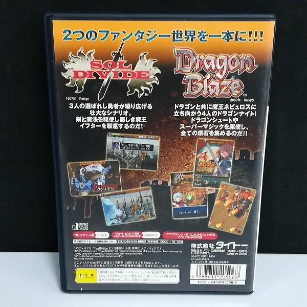 PS2 ソフト タイトー 彩京 ソルディバイド&ドラゴンブレイズ_2