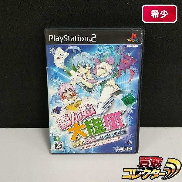 PS2 ソフト 雪ん娘大旋風 さゆきとこゆきのひえひえ大騒動_1