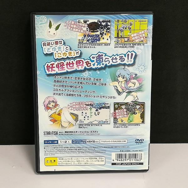 PS2 ソフト 雪ん娘大旋風 さゆきとこゆきのひえひえ大騒動_2