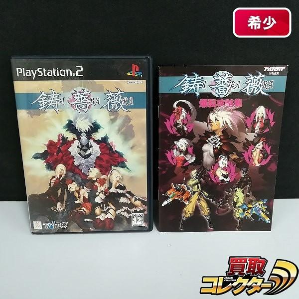 PS2 ソフト 鋳薔薇 爆裂攻略集付_1