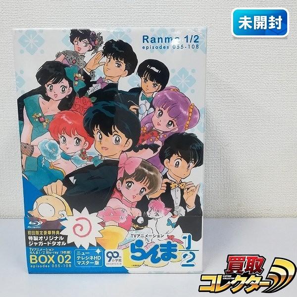 らんま1/2 Blu-ray BOX 02 ニューテレシネHDマスター版_1